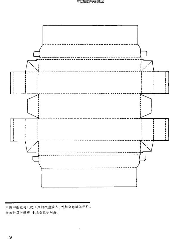box structure10