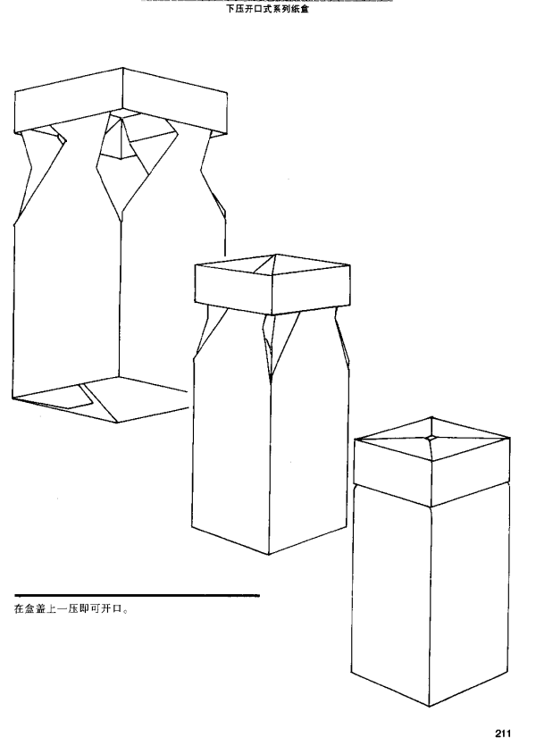 box structure115