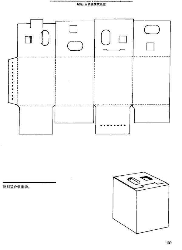 box structure46