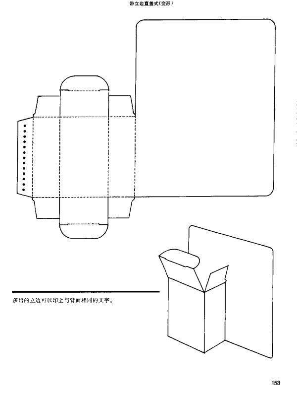 box structure59