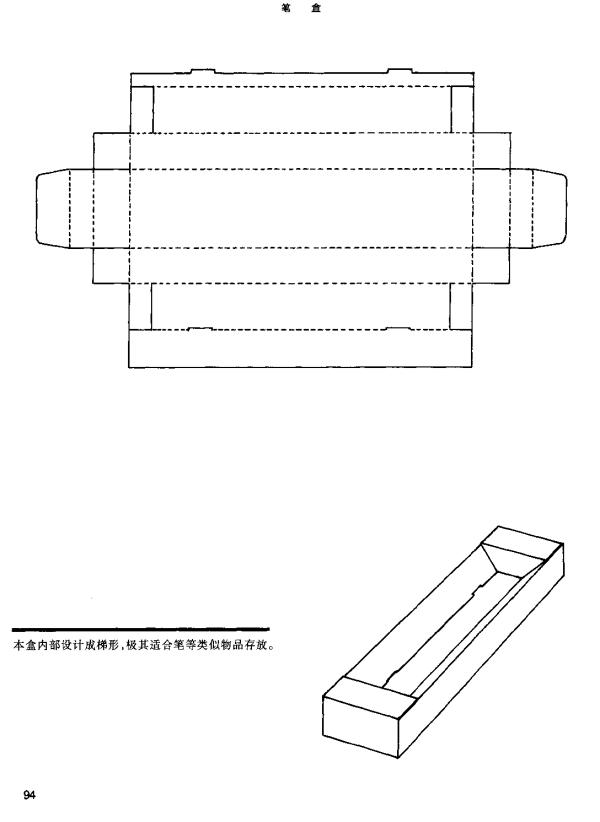 box structure6