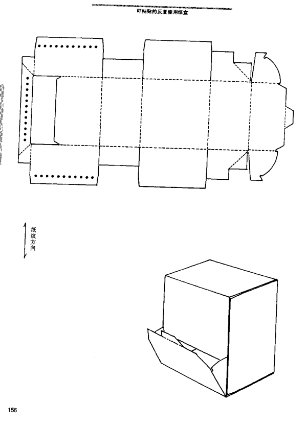 box structure62