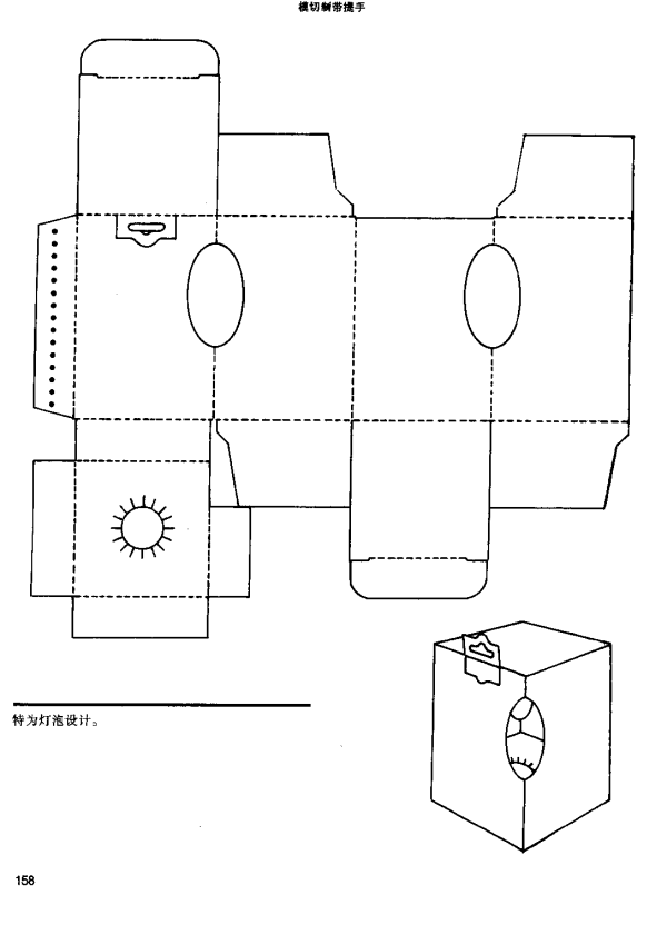 box structure64