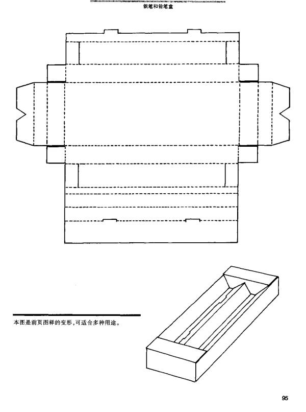 box structure7