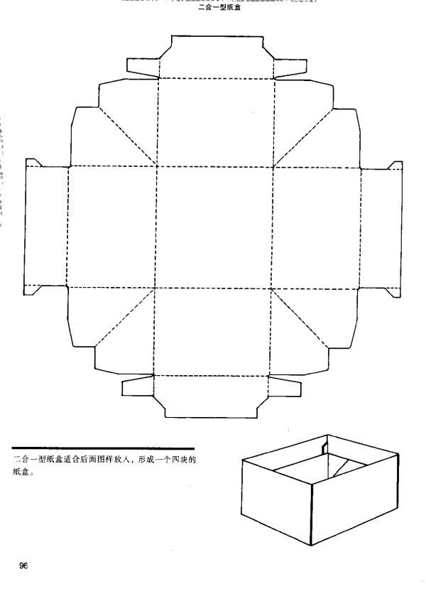 box structure8