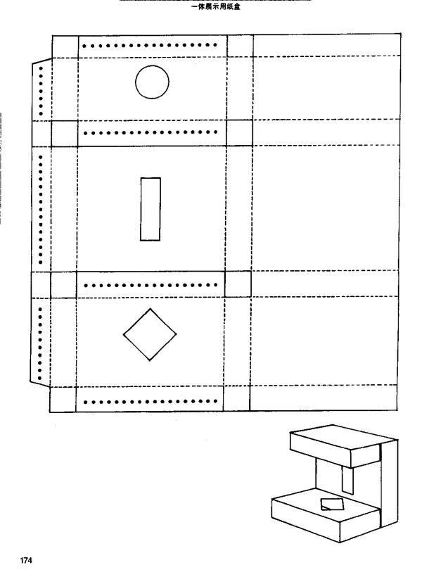 box structure80