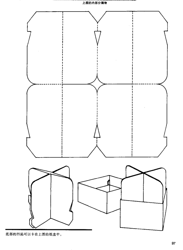 box structure9