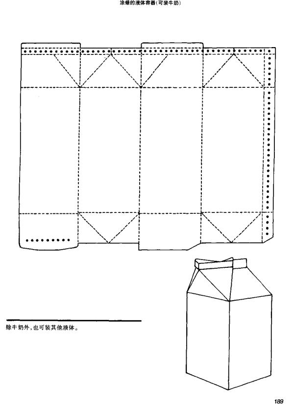 box structure94