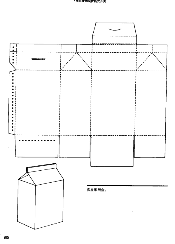 box structure95