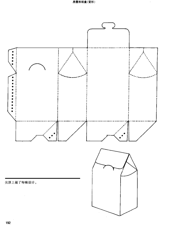 box structure97