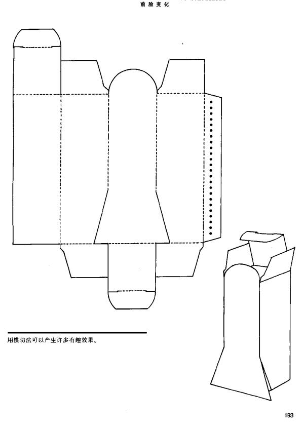 box structure98
