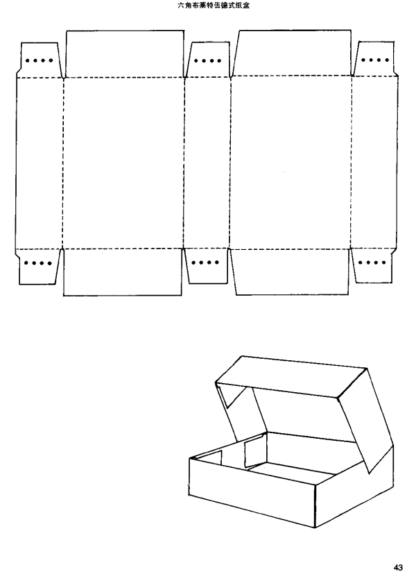 packaging box structure 1