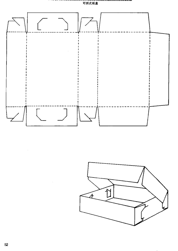 packaging box structure 10