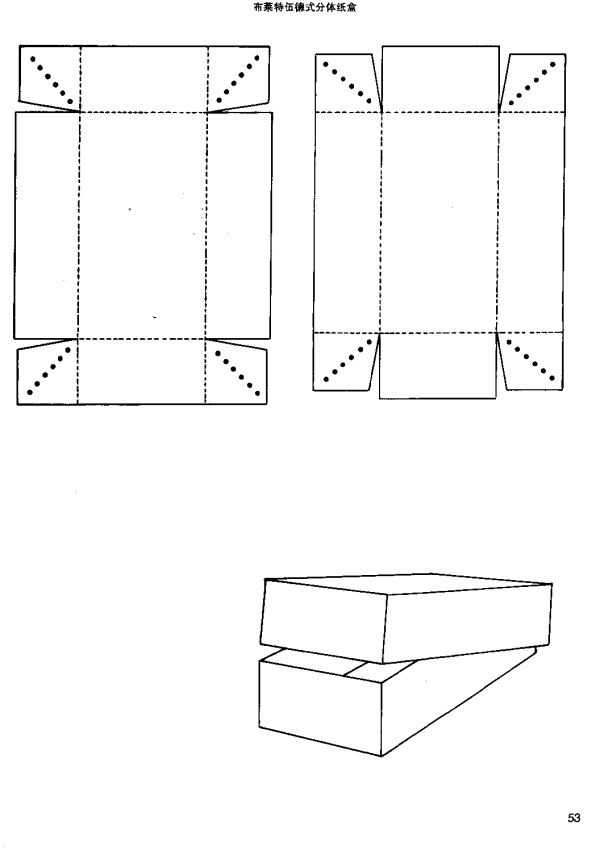 packaging box structure 11