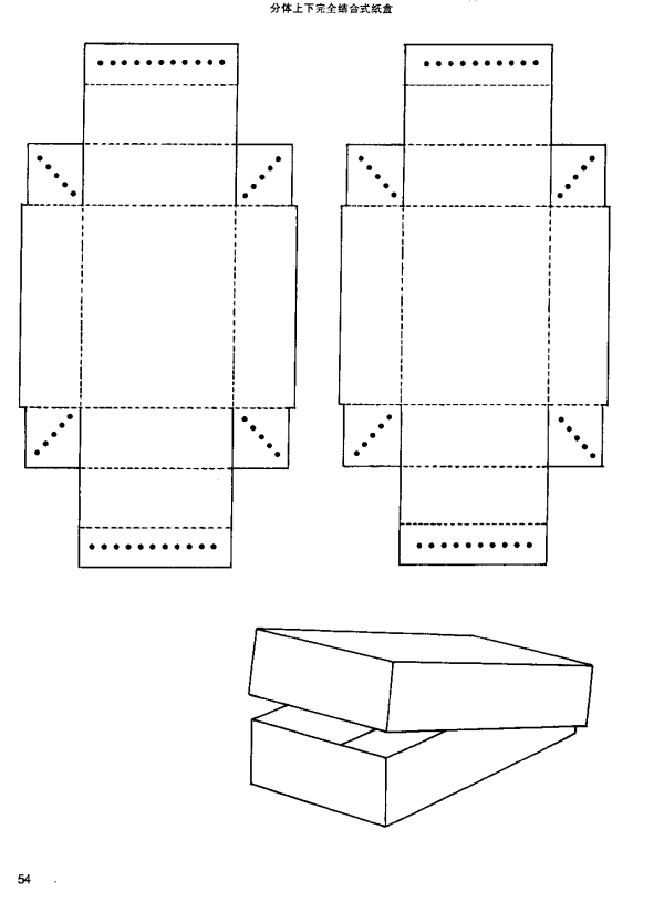 packaging box structure 12