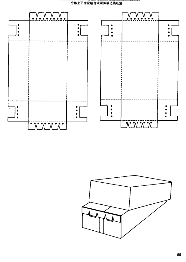 packaging box structure 13