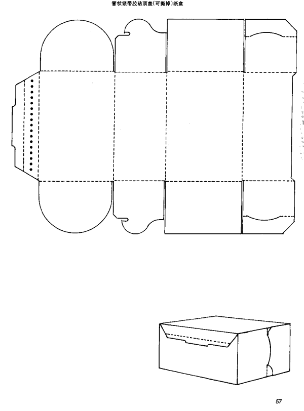 packaging box structure 15