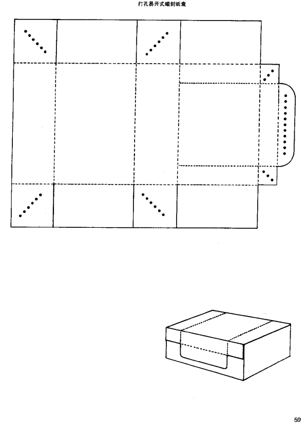 packaging box structure 17