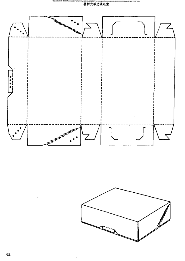 packaging box structure 20