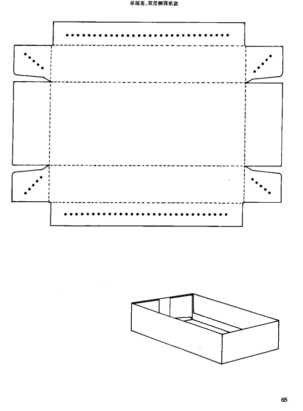 packaging box structure 23