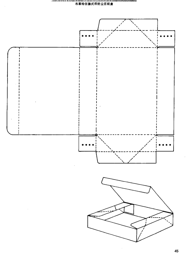 packaging box structure 3