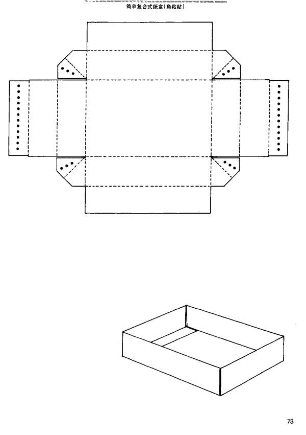 packaging box structure 35