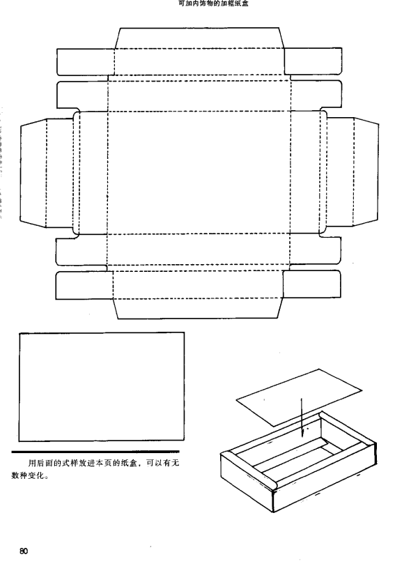 packaging box structure 39