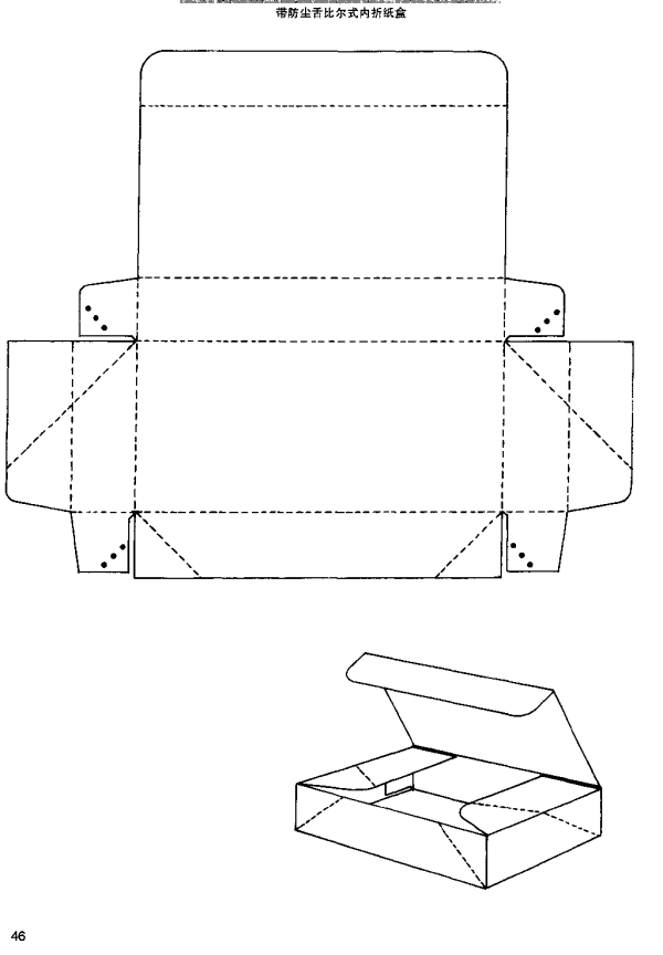 packaging box structure 4
