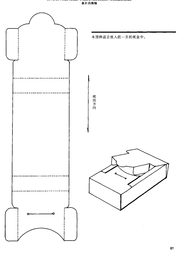 packaging box structure 40