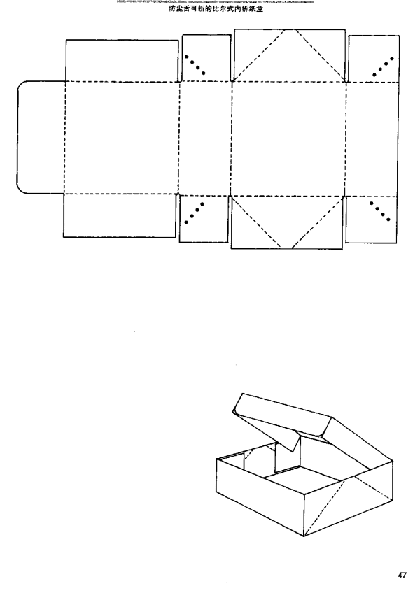 packaging box structure 5