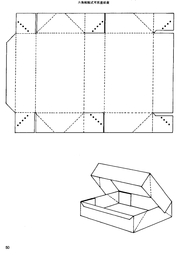 packaging box structure 8