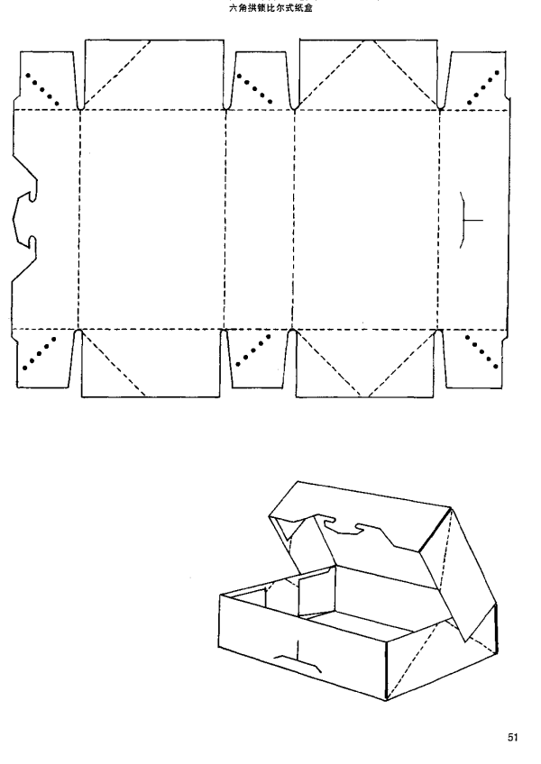 packaging box structure 9